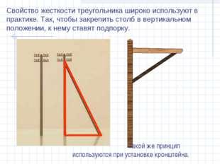 Свойство жесткости треугольника широко используют в практике. Так, чтобы закр