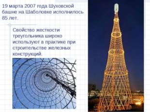 19 марта 2007 года Шуховской башне на Шаболовке исполнилось 85 лет. Свойство