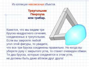 Треугольник Пенроуза или трибар. Из коллекции невозможных объектов. Кажется,