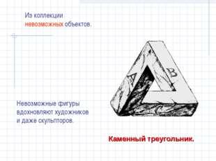 Каменный треугольник. Невозможные фигуры вдохновляют художников и даже скульп