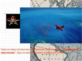 """Один из самых загадочных и интересных треугольников – """"Бермудский треугольник"""