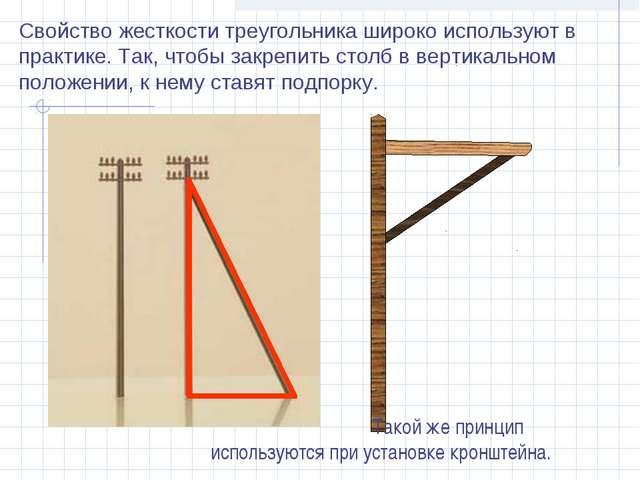 Свойство жесткости треугольника широко используют в практике. Так, чтобы закр...