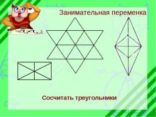 Занимательная переменка Сосчитать треугольники