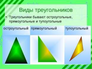 Виды треугольников Треугольники бывают остроугольные, прямоугольные и тупоуго