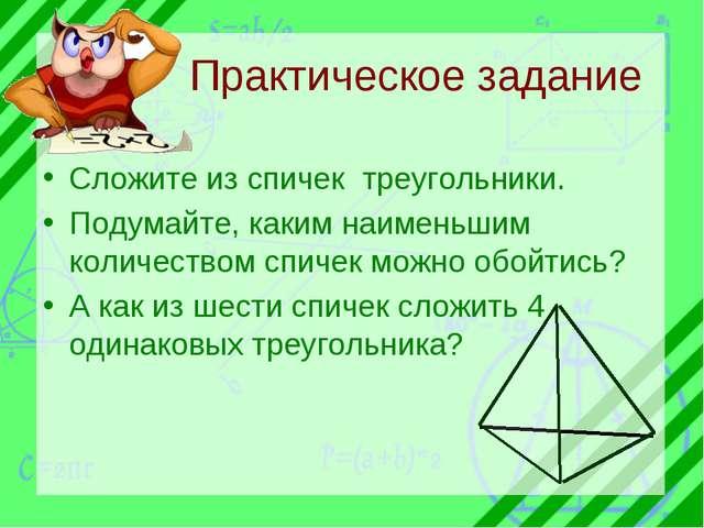Практическое задание Сложите из спичек треугольники. Подумайте, каким наимень...