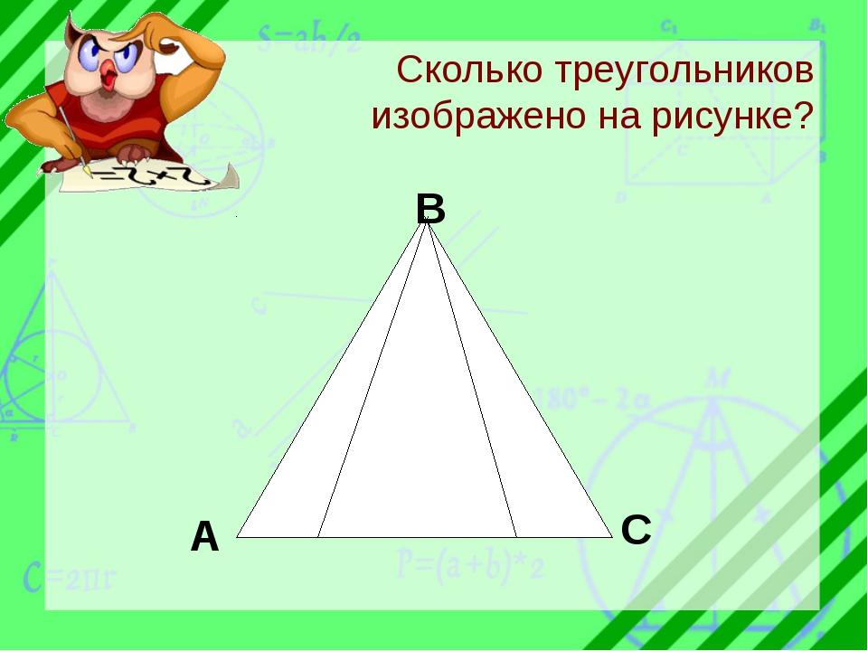 Сколько треугольников изображено на рисунке? А В С