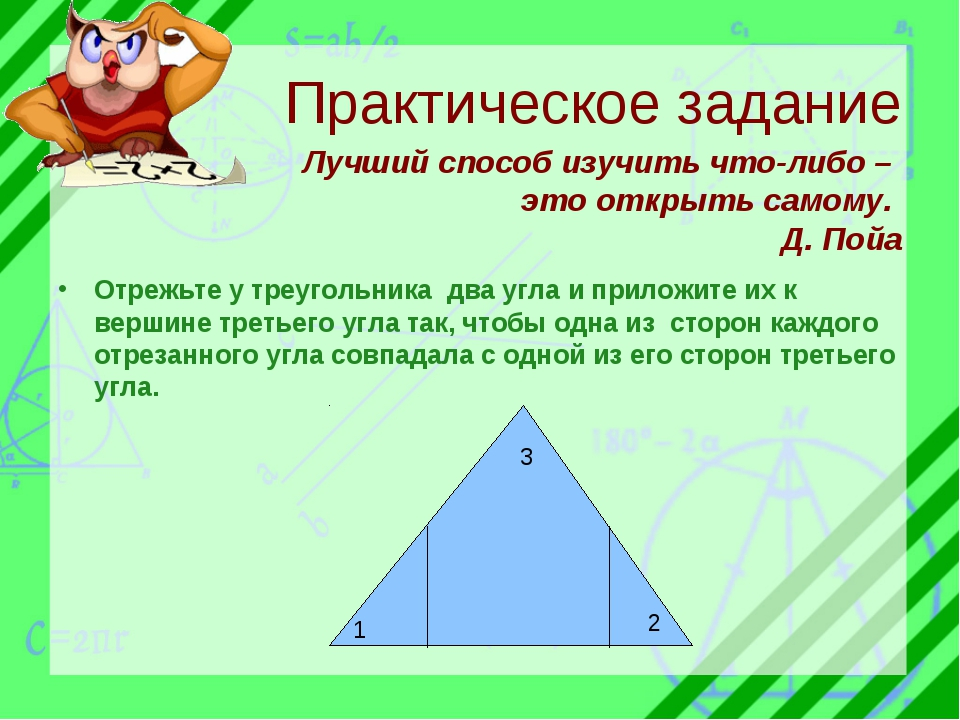 Практическое задание Отрежьте у треугольника два угла и приложите их к вершин...