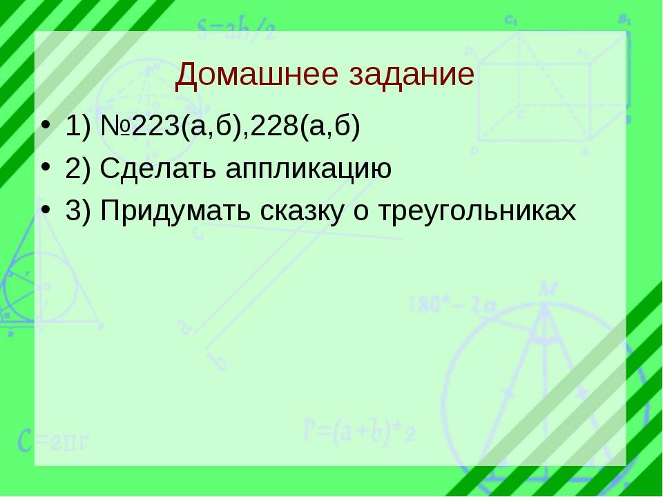 Домашнее задание 1) №223(а,б),228(а,б) 2) Сделать аппликацию 3) Придумать ска...