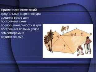 Применялся египетский треугольник в архитектуре средних веков для построения