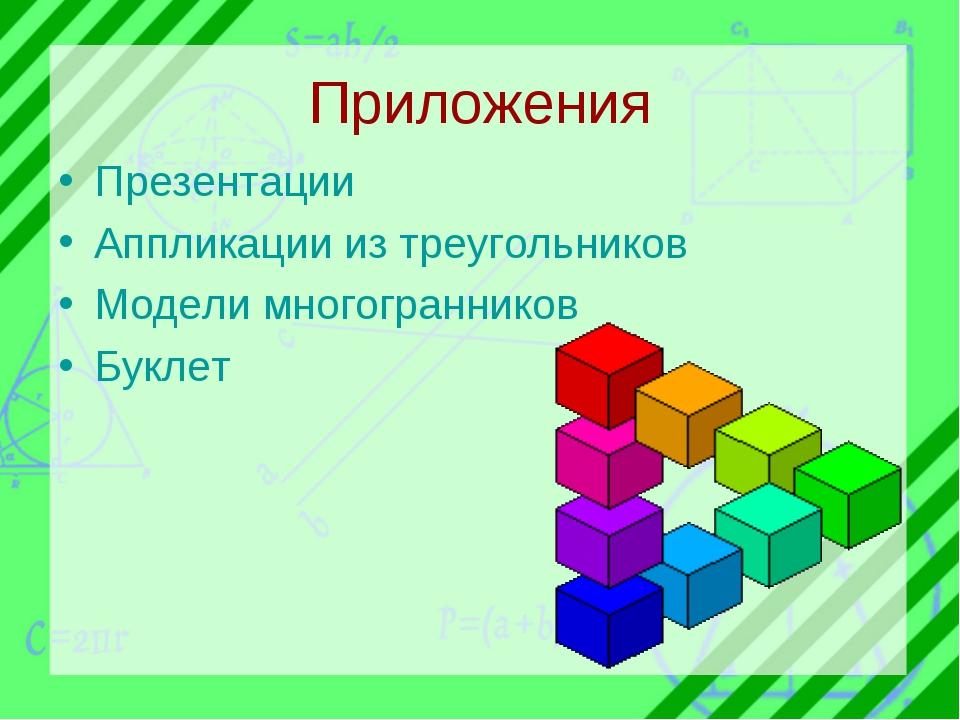 Приложения Презентации Аппликации из треугольников Модели многогранников Буклет