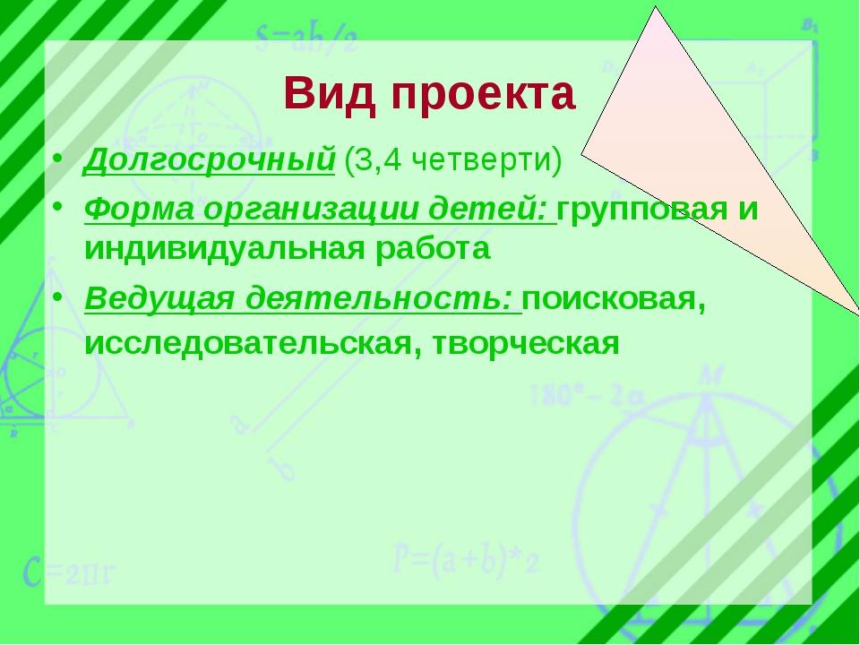 Вид проекта Долгосрочный (3,4 четверти) Форма организации детей: групповая и...