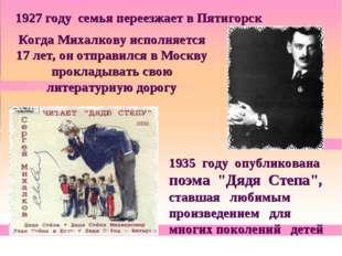 1927 году семья переезжает в Пятигорск Когда Михалкову исполняется 17 лет, он