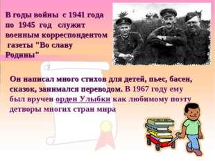 """В годы войны с 1941 года по 1945 год служит военным корреспондентом газеты """"В"""