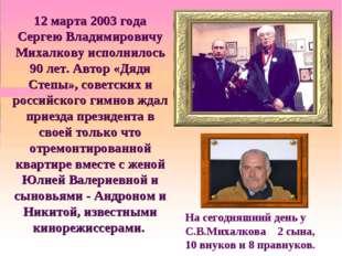 12 марта 2003 года Сергею Владимировичу Михалкову исполнилось 90 лет. Автор «