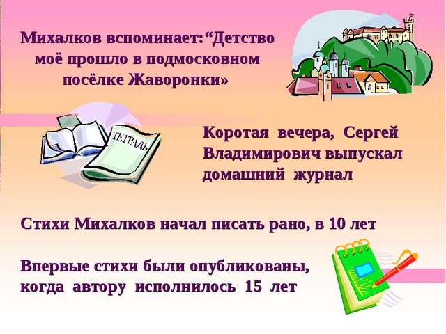 """Михалков вспоминает:""""Детство моё прошло в подмосковном посёлке Жаворонки» Кор..."""