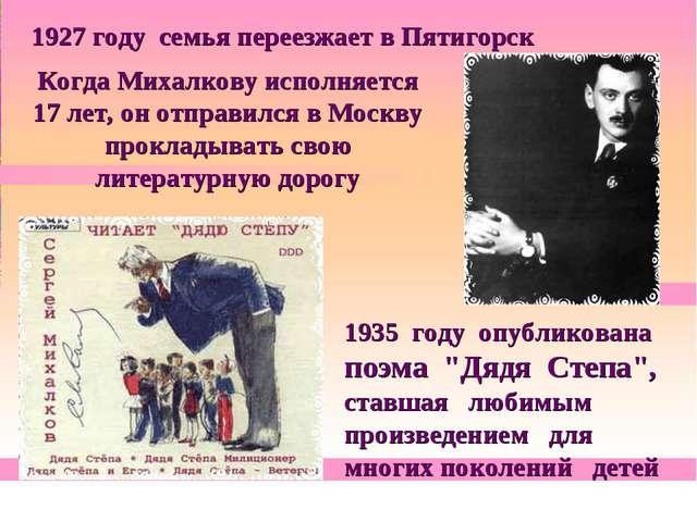 1927 году семья переезжает в Пятигорск Когда Михалкову исполняется 17 лет, он...