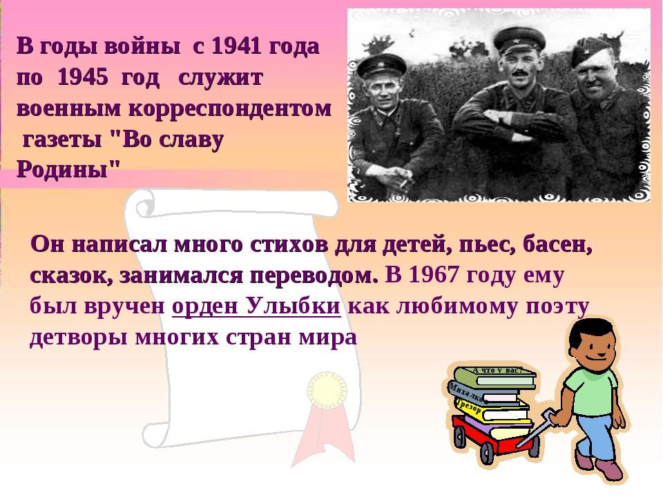 """В годы войны с 1941 года по 1945 год служит военным корреспондентом газеты """"В..."""