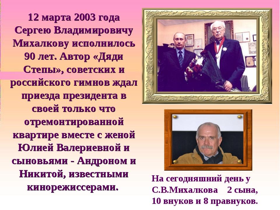 12 марта 2003 года Сергею Владимировичу Михалкову исполнилось 90 лет. Автор «...