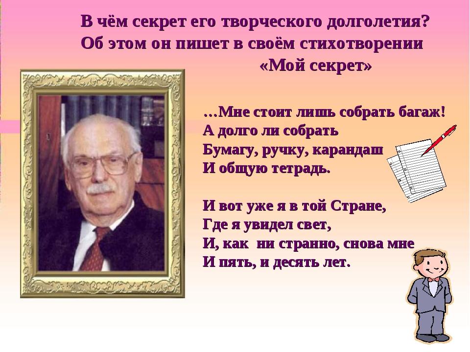 В чём секрет его творческого долголетия? Об этом он пишет в своём стихотворен...