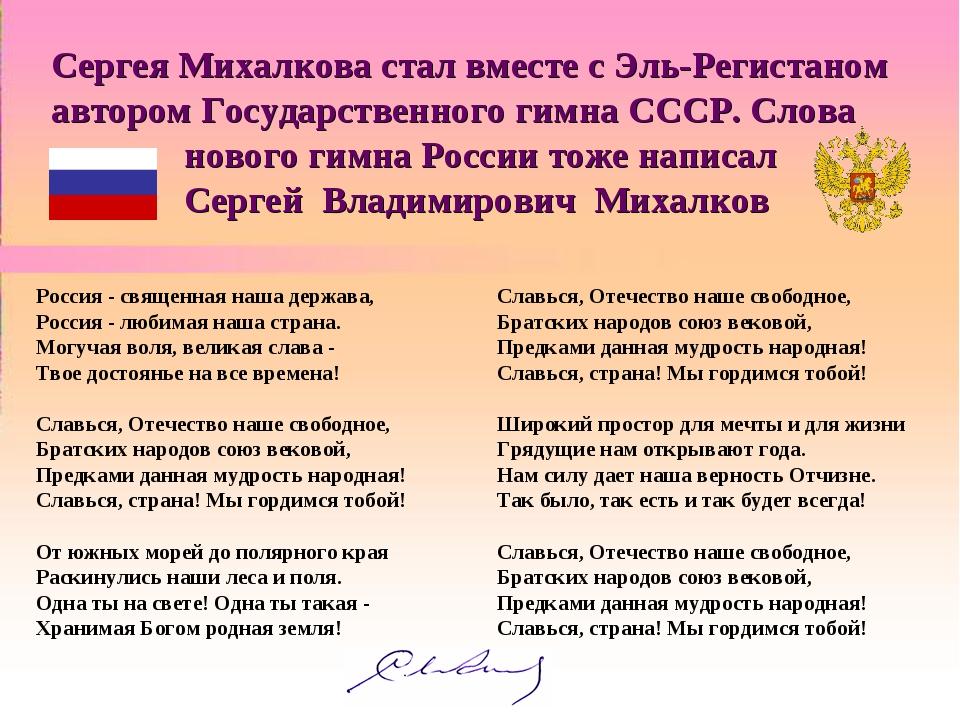 Сергея Михалкова стал вместе с Эль-Регистаном автором Государственного гимна...