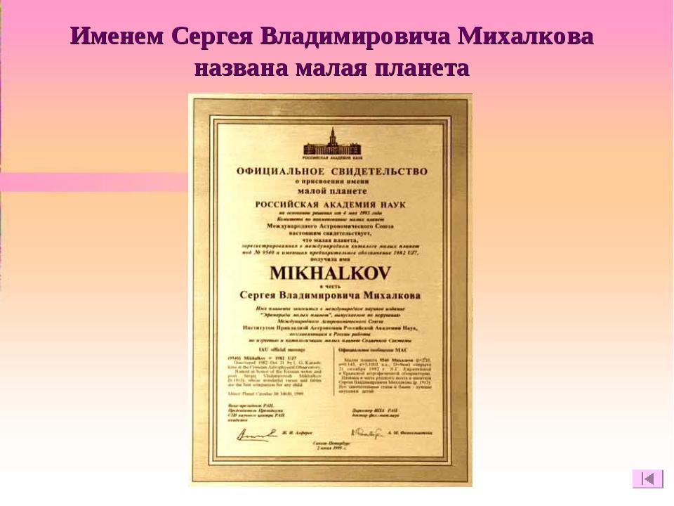 Именем Сергея Владимировича Михалкова названа малая планета