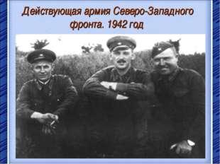 Действующая армия Северо-Западного фронта. 1942 год