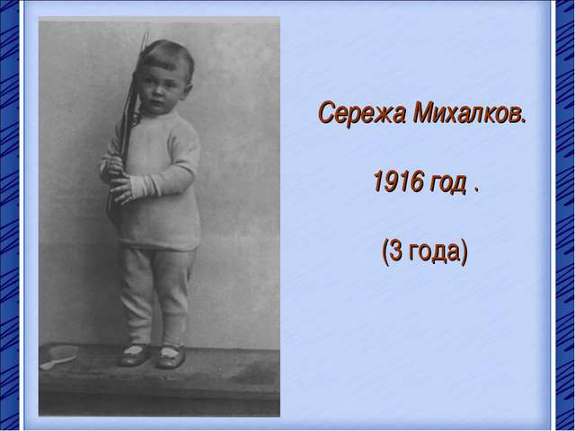 Сережа Михалков. 1916 год . (3 года)