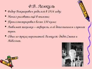 Федор Викторович родился в 1914 году; Начал рисовать ещё в юности; Проиллюстр