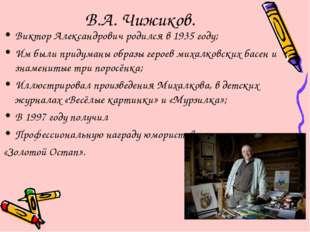 В.А. Чижиков. Виктор Александрович родился в 1935 году; Им были придуманы обр