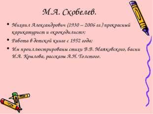 М.А. Скобелев. Михаил Александрович (1930 – 2006 гг.) прекрасный карикатурист