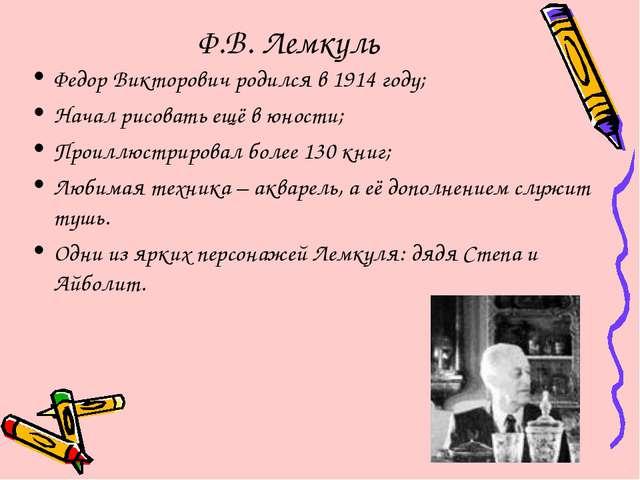 Федор Викторович родился в 1914 году; Начал рисовать ещё в юности; Проиллюстр...