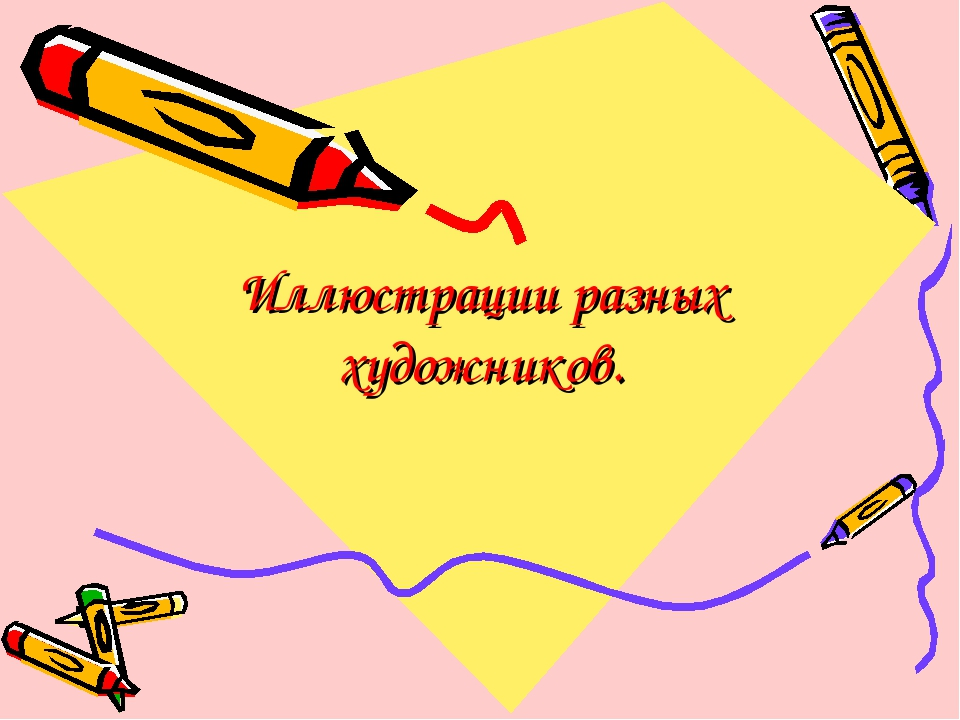 Иллюстрации разных художников.