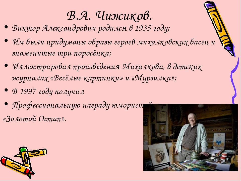 В.А. Чижиков. Виктор Александрович родился в 1935 году; Им были придуманы обр...