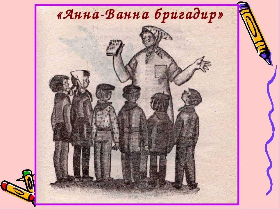 «Анна-Ванна бригадир»