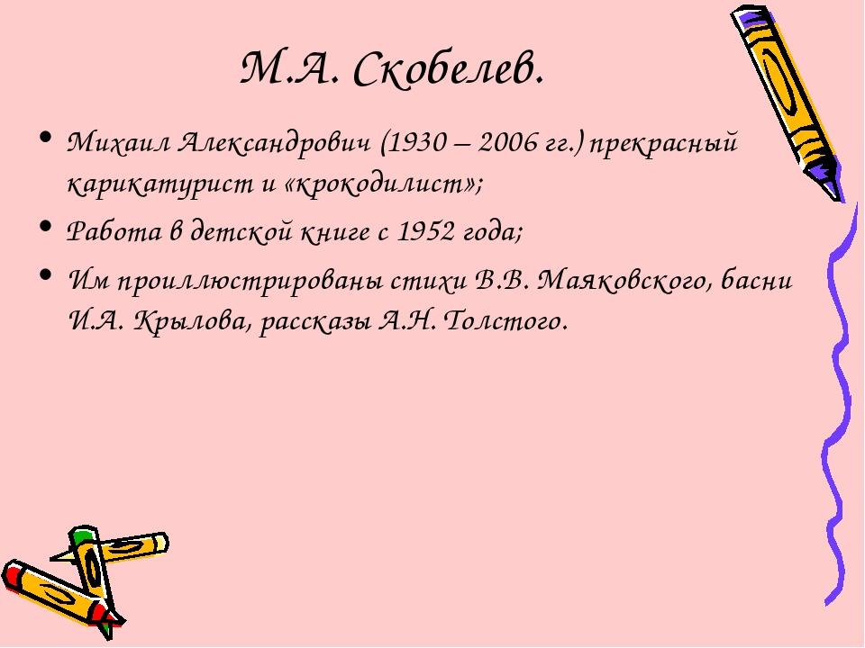 М.А. Скобелев. Михаил Александрович (1930 – 2006 гг.) прекрасный карикатурист...