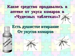 Есть душистое втирание От укусов комаров Какое средство продавалось в аптеке
