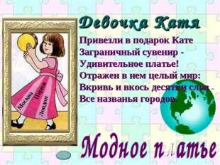 Девочка Катя Привезли в подарок Кате Заграничный сувенир - Удивительное плать