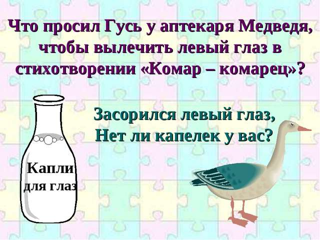 Что просил Гусь у аптекаря Медведя, чтобы вылечить левый глаз в стихотворении...