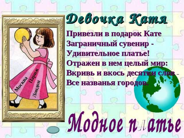 Девочка Катя Привезли в подарок Кате Заграничный сувенир - Удивительное плать...