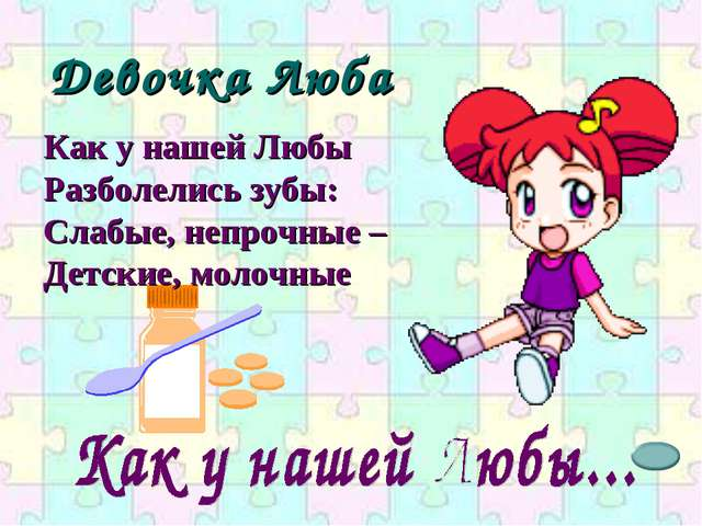 Девочка Люба Как у нашей Любы Разболелись зубы: Слабые, непрочные – Детские,...