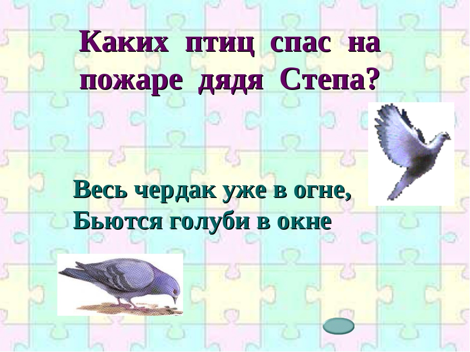 Каких птиц спас на пожаре дядя Степа? Весь чердак уже в огне, Бьются голуби в...