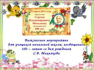 Внеклассное мероприятие для учащихся начальной школы, посвященное 100 – летию