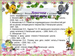 Источники информации 1.МакееваС.Г.Воспитательноечтениевусловияхс