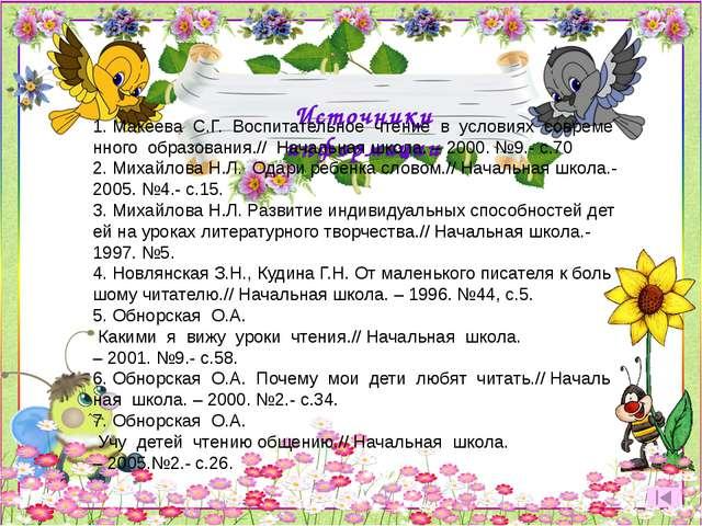 Источники информации 1.МакееваС.Г.Воспитательноечтениевусловияхс...