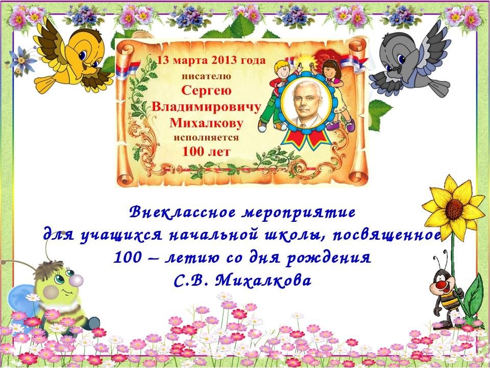 Внеклассное мероприятие для учащихся начальной школы, посвященное 100 – летию...