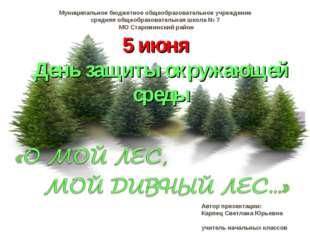 5 июня День защиты окружающей среды Муниципальное бюджетное общеобразовательн