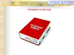 УЧРЕЖДЕНА В 1966 ГОДУ