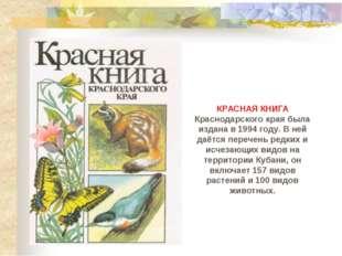 КРАСНАЯ КНИГА Краснодарского края была издана в 1994 году. В ней даётся переч