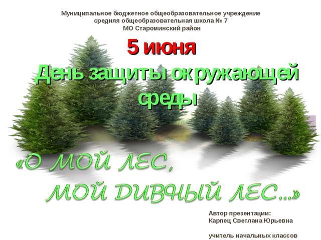 5 июня День защиты окружающей среды Муниципальное бюджетное общеобразовательн...