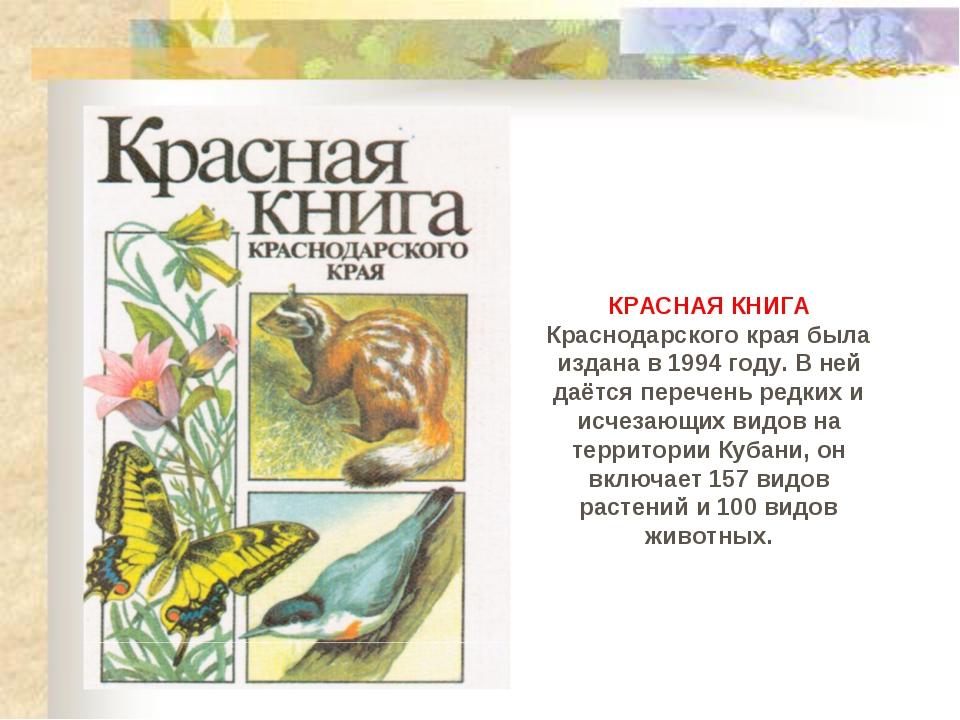 КРАСНАЯ КНИГА Краснодарского края была издана в 1994 году. В ней даётся переч...
